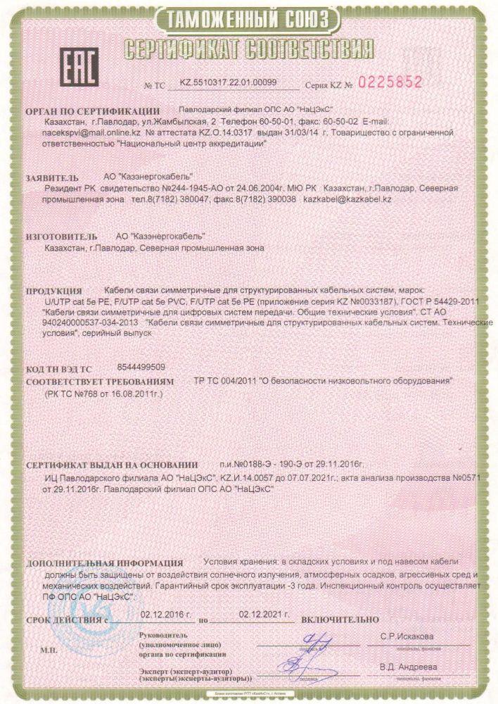 Кабель FTP 4х2x0.52 24AWG в/пара 5е категории 305м КАЗЭНЕРГОКАБЕЛЬ
