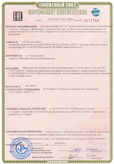 Кабель UTP 4х2x0.52 24AWG в/пара 5е категории 305м КАЗЭНЕРГОКАБЕЛЬ